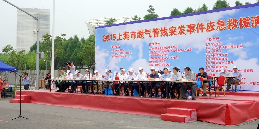 我所杨志鸣书记受邀作为专家评估组组长出席上海市燃气管线突发事件应急综合演练