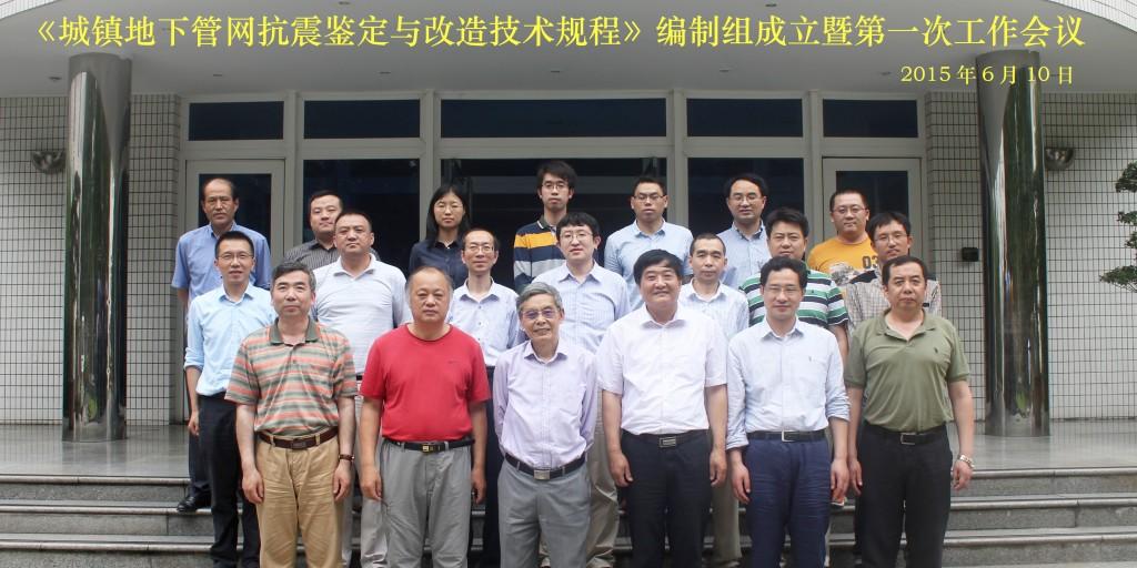 《城镇地下管网抗震鉴定与改造技术规程》编制组成立暨第一次工作会议成功召开